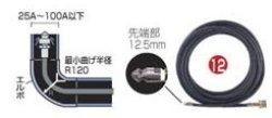画像1: 部品 MHW710・720用 パイプクリーニングホース8m・16m