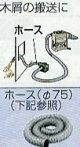 部品ホース(φ75)2mA-48359