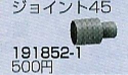 画像2: 部品ジョイント45 191852-1