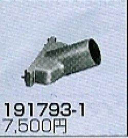 画像1: 部品マキタマルノコ盤2711、2708用集塵フード191793-1