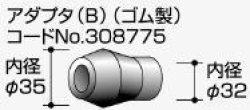画像1: 部品アダプタ(B)接続口径φ36mm、φ45mm用 308775日立