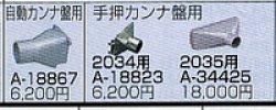 画像1: 部品マキタ自動カンナ2034、2034C,2035用自動側集じんフードA-18867