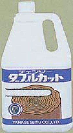 画像1: ヤナセ製油 チェンソーオイル ダブルカット 4Lx6本