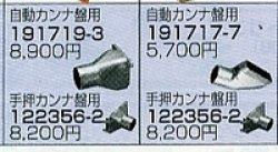 画像1: 部品自動側集じんフード191719-3マキタ自動カンナ2030N、2031N、2030NC、2031NC用