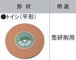 画像1: 日立 トイシ(平型)
