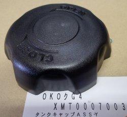 画像1: マキタ 部品 管理機用 タンクキャップ
