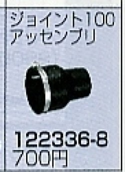 画像2: 部品ジョイント100アッセンブリ122336-8