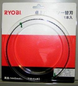 """画像1: 帯鋸刃リョービTBS-80 木用 4山/""""巾6.35mm 6630750"""